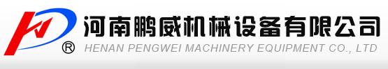河南鹏威机械设备有限公司